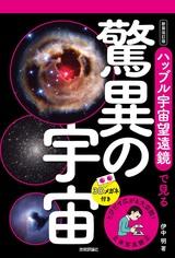 [表紙]立体写真館② 新装改訂版 ハッブル宇宙望遠鏡で見る驚異の宇宙