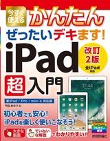 [表紙]今すぐ使えるかんたん ぜったいデキます! iPad超入門[改訂2版]