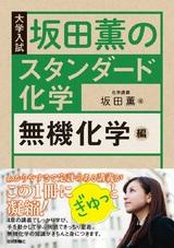 [表紙]坂田薫の スタンダード化学 ―無機化学編