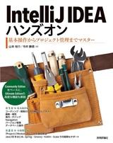[表紙]IntelliJ IDEAハンズオン ――基本操作からプロジェクト管理までマスター