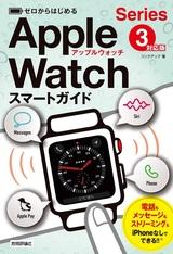 [表紙]ゼロからはじめる Apple Watch スマートガイド[Series 3対応版]