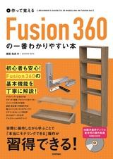 [表紙]作って覚える Fusion 360の一番わかりやすい本