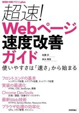 [表紙]超速! Webページ速度改善ガイド ──使いやすさは「速さ」から始まる