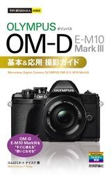 [表紙]今すぐ使えるかんたんmini オリンパス OM-D E-M10 MarkⅢ 基本&応用撮影ガイド