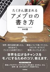 [表紙]たくさん読まれるアメブロの書き方