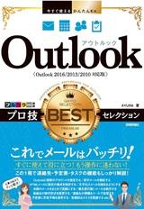 [表紙]今すぐ使えるかんたんEx Outlook プロ技BESTセレクション[Outlook 2016/2013/2010対応版]