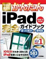 [表紙]今すぐ使えるかんたん iPad完全ガイドブック 困った解