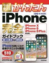 [表紙]今すぐ使えるかんたん iPhone完全ガイドブック 困った解決&便利技[iPhone X/iPhone 8/iPhone 8 Plus対応版]