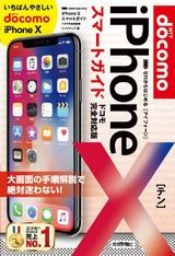 [表紙]ゼロからはじめる iPhone X スマートガイド ドコモ完全対応版