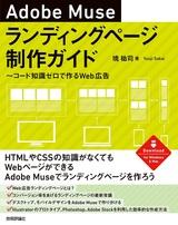 [表紙]Adobe Museランディングページ制作ガイド 〜コード知識ゼロで作るWeb広告