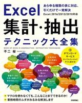 [表紙]Excel 集計・抽出テクニック大全集 ~あらゆる種類の表に対応,引くだけで一発解決