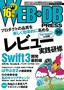 [表紙]WEB+DB PRESS Vol.96