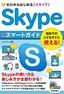 [表紙]ゼロからはじめる<br/>Skype<wbr/>スマートガイド