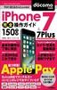 今すぐ使えるかんたんmini iPhone 7 & 7 Plus 完全操作ガイド 150ワザ[docomo対応版]
