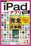 [表紙]今すぐ使えるかんたんPLUS+<br/>iPad<wbr/>アプリ 完全大事典 最新版<br/><span clas