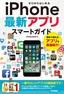 [表紙]ゼロからはじめる<br/>iPhone<wbr/>最新アプリ スマートガイド