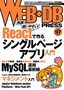 [表紙]WEB+DB PRESS Vol.97