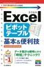 [表紙]今すぐ使えるかんたんmini<br/>Excel ピボットテーブル 基本&<wbr/>便利技<br/><span clas