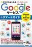 [表紙]ゼロからはじめる<br/>Google<wbr/>サービス スマートガイド