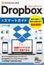 [表紙]ゼロからはじめる<br/>Dropbox<wbr/>スマートガイド
