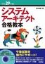 [表紙]平成<wbr/>29<wbr/>年度 システムアーキテクト合格教本