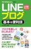 [表紙]今すぐ使えるかんたんmini<br/>LINE<wbr/>ブログ 基