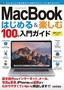 [表紙]MacBook はじめ