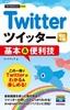 [表紙]今すぐ使えるかんたんmini<br/>Twitter ツイッター 基本&<wbr/>便利技<br/><span clas