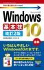 [表紙]今すぐ使えるかんたん mini Windows 10 基本技 改訂<wbr/>2<wbr/>版