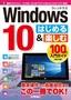 [表紙]Windows 10 はじめ