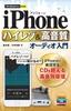 [表紙]今すぐ使えるかんたんmini<br/>iPhone ハイレゾ&<wbr/>高音質オーディオ入門