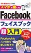 [表紙]今すぐ使えるかんたんmini<br/>スマホで楽しむ Facebook<wbr/>超入門