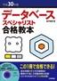 [表紙]平成<wbr/>30<wbr/>年度 データベーススペシャリスト合格教本