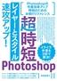 [表紙]超時短<wbr/>Photoshop<wbr/>「レイヤーとスタイル」<wbr/>速攻アップ!