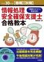[表紙]平成<wbr/>30<wbr/>年度<wbr/>【春期】<wbr/>【秋期】 情報処理安全確保支援士合格教本
