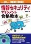 平成30年度【春期】【秋期】情報セキュリティマネジメント合格教本