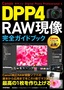 [表紙]Canon DPP4 Digital Photo Professional 4 RAW<wbr/>現像 完全ガイドブック
