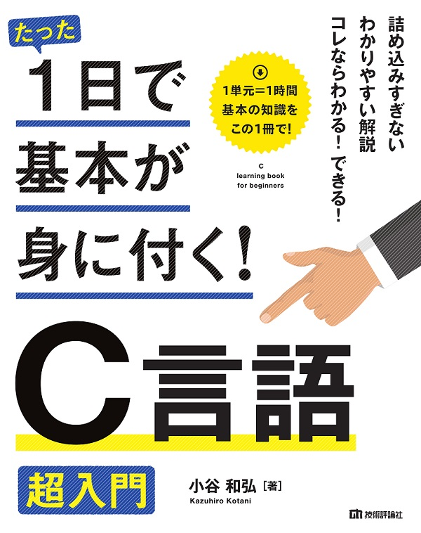 言語 入門 c