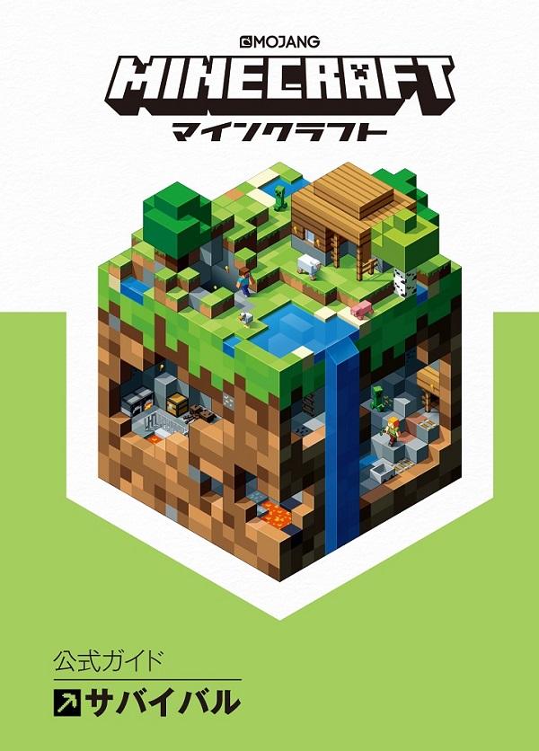 minecraft マインクラフト 公式ガイド サバイバル 書籍案内 技術評論社