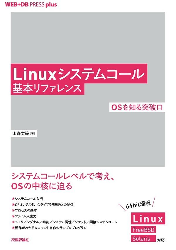 [表紙]Linuxシステムコール基本リファレンス ──OSを知る突破口