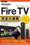 古いテレビがスマートテレビに変わる! Amazon Fire TVのすすめ