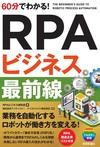 ホワイトカラーの仕事をロボットが代替する? RPA(Robotic Process Automation)とはなんだ!?