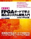 Deep learningなどへの応用で注目されているFPGAを体験しよう