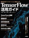 TensorFlow活用ガイド[機械学習アプリケーション開発入門]