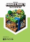 「世界中のプレイヤーに愛される『Minecraft』ってどんなゲーム?」