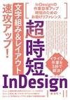 バージョンを重ねるごとに進化したInDesignで時短を実現しよう!