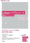 Linuxシステムコール基本リファレンス ――OSを知る突破口