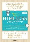正しいコードの書き方とは?~ウェブ業界の即戦力となるHTMLとCSSの記述方法を身につけよう!