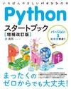 Pythonスタートブック[増補改訂版]