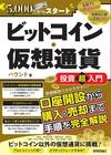 月5,000円からスタート ビットコイン・仮想通貨 投資超入門